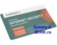 Kaspersky Internet Security для всех устройств 2014  2 ПК 1 год продление (скрэтч-карта)